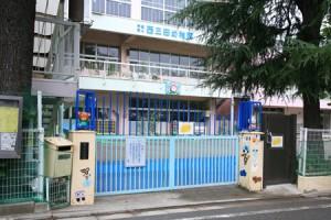 西三田幼稚園