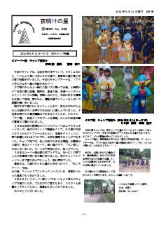46団広報誌「夜明けの星」266号