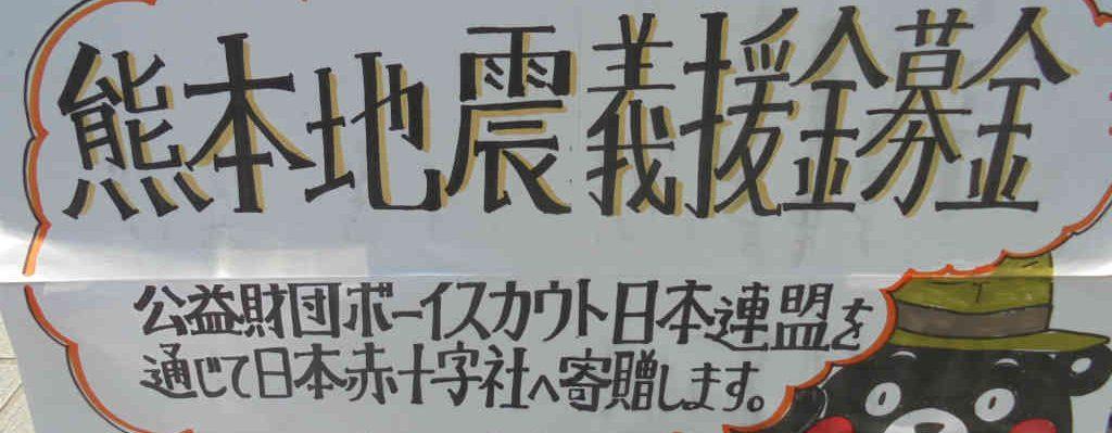 【お知らせ】熊本地震災害義援金募金ご協力お願いいたします