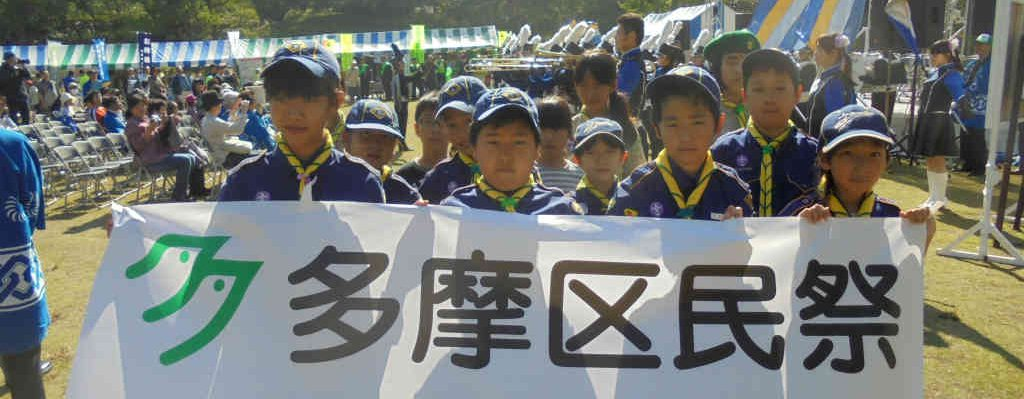 【カブ】多摩区民祭