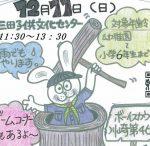 【体験活動】お餅つき&ゲーム体験 参加募集