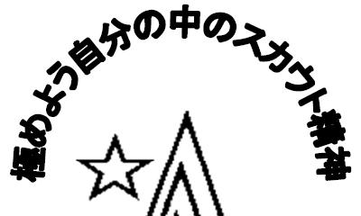 46団広報誌「夜明けの星」257号