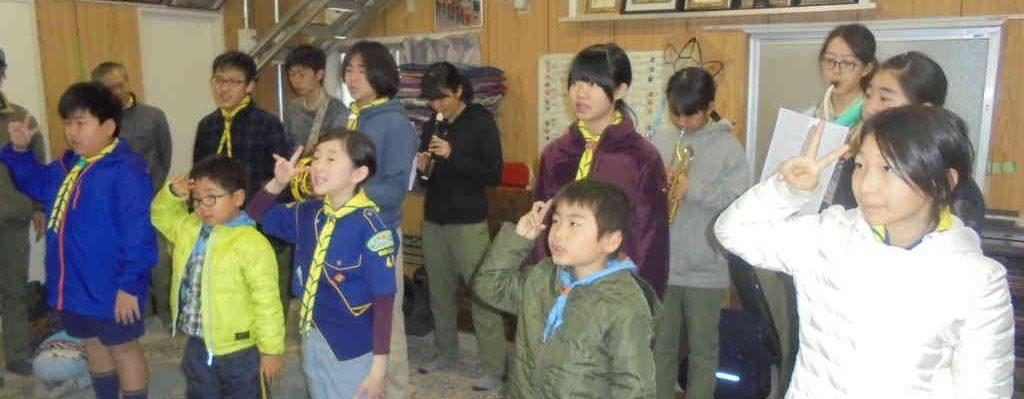 【ビーバー】団歌 合同練習