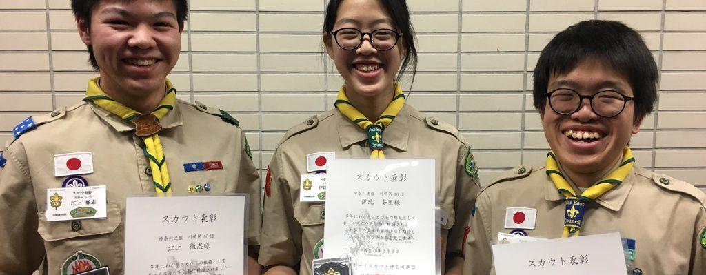 【お知らせ】平成29年度スカウト表彰