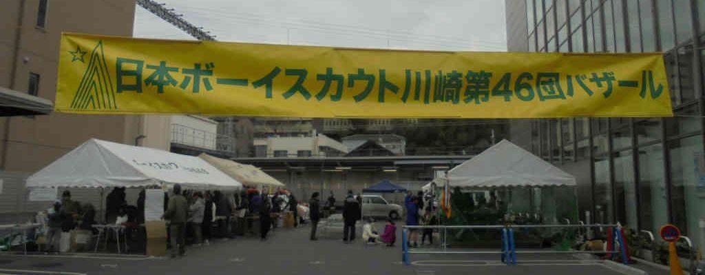 【団行事】46バザール開催!