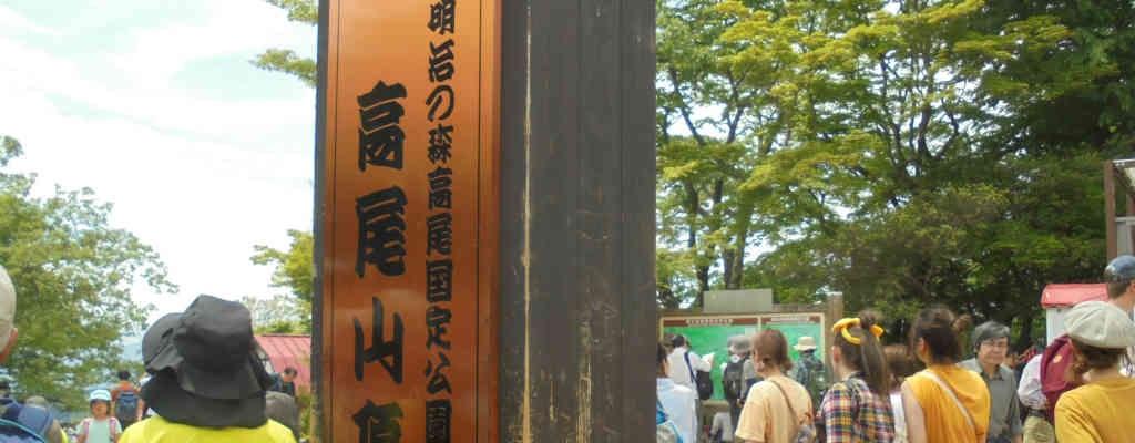 【カブ】高尾山ハイキング下見