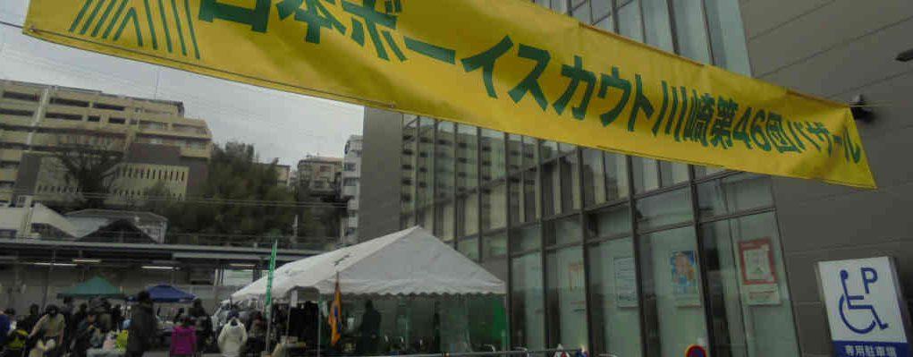 【お知らせ】46バザール開催