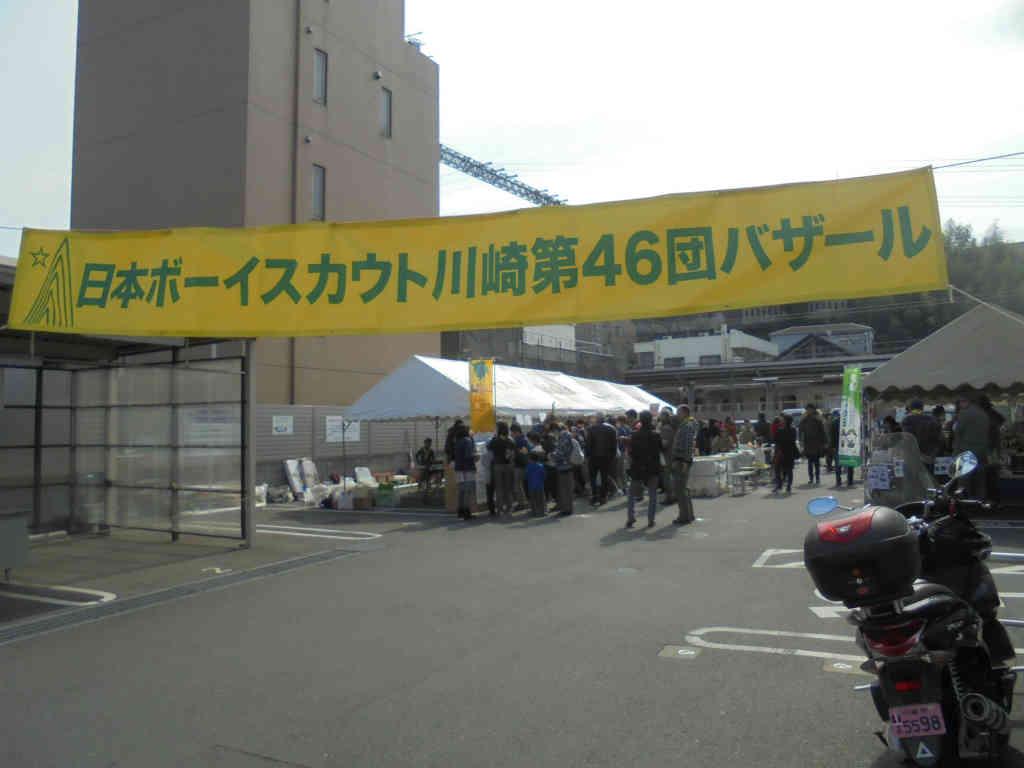 【団】46バザール