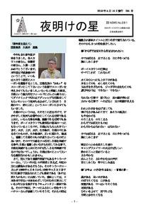 46団広報誌「夜明けの星」281号