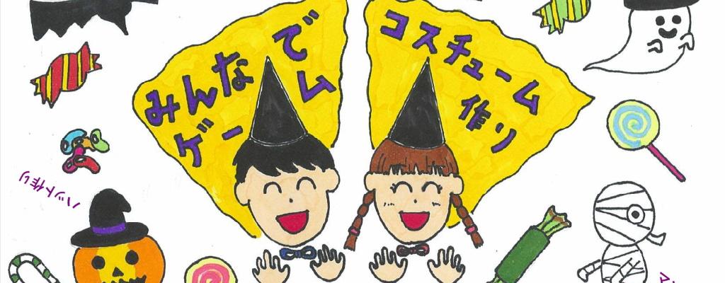 【お知らせ】ハロウィンパーティ<子どもゆめ基金助成事業>