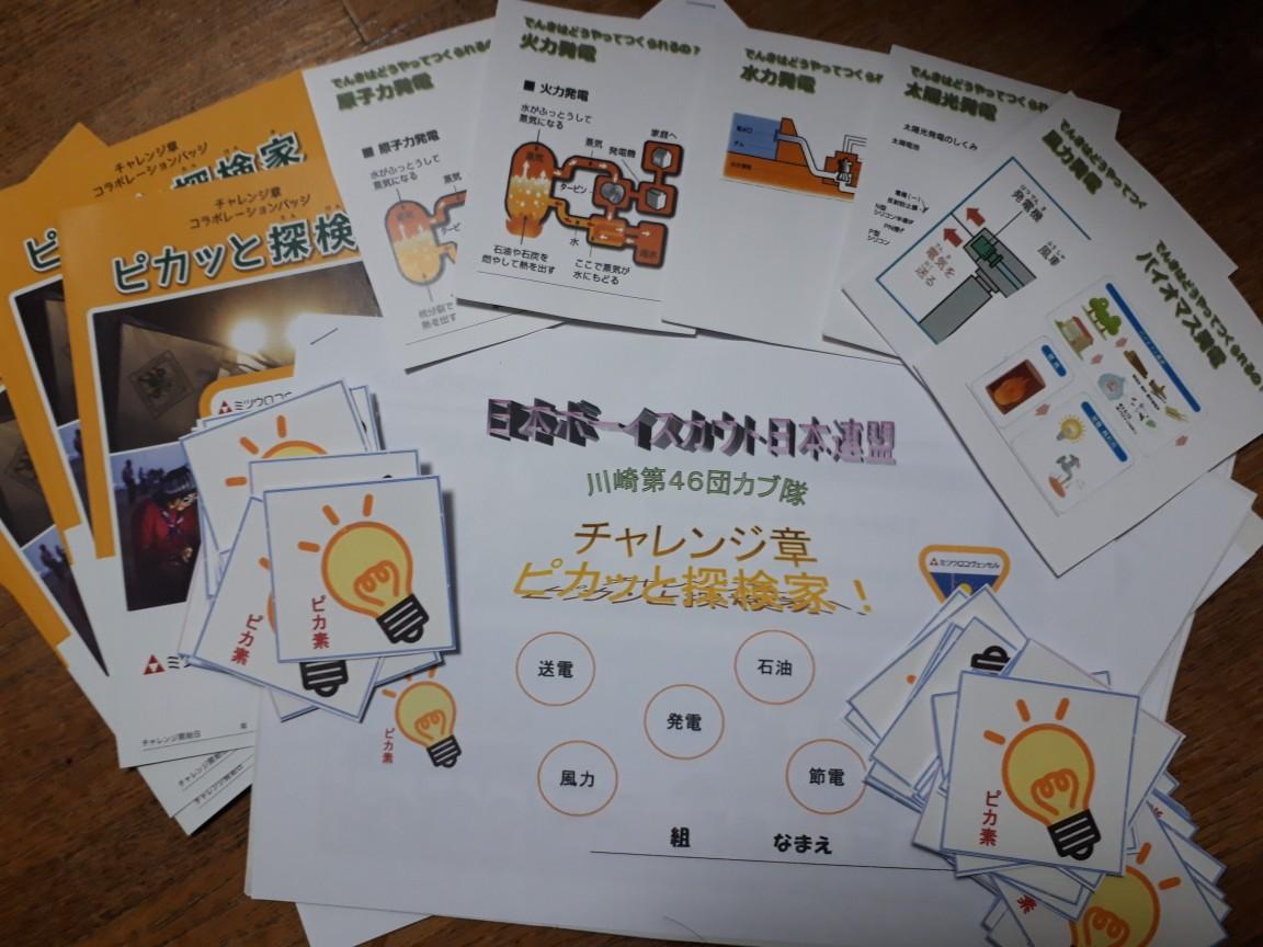 【カブ】隊集会(ピカッと探検家)