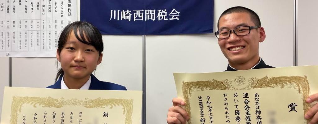 【お知らせ】当団スカウトが川崎市税の標語で表彰
