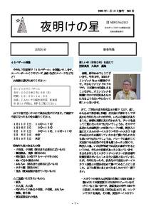 46団広報誌「夜明けの星」283号