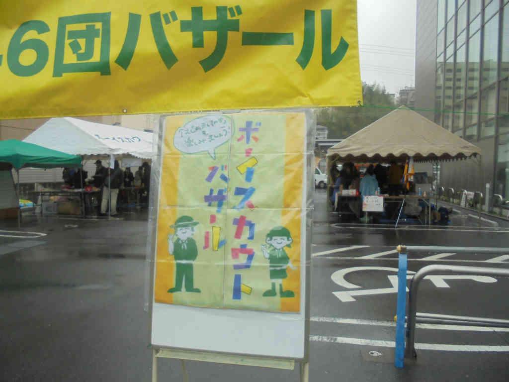 【団行事】46バザール