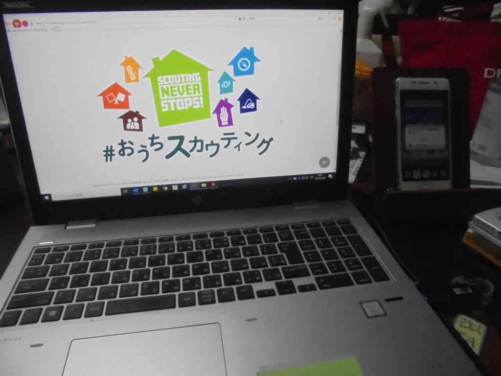 【カブ】WEB隊集会(考え→人に伝える)