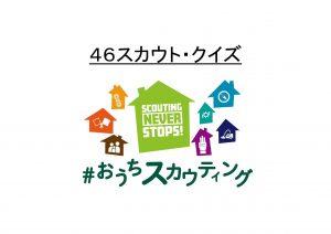 46WEB団集会 (1)-01