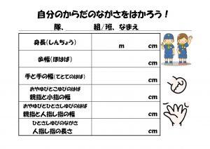 20210221_隊集会計画書_案-2