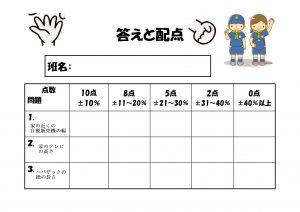 20210221_隊集会計画書_案-4