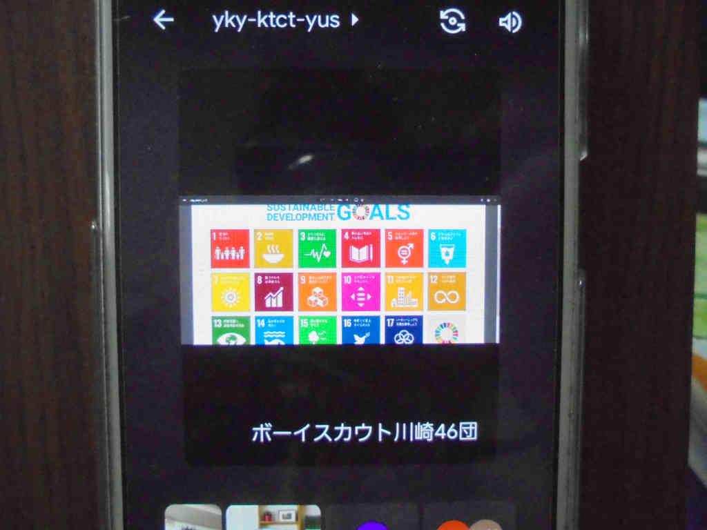 【カブ】WEB隊集会(SDGs2)