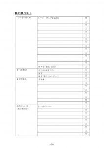 20210523ハイキング計画書(案)Vor,2-05