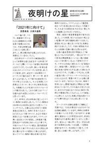 46団広報誌「夜明けの星」285号