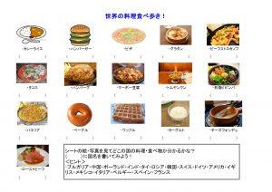 世界の料理シート
