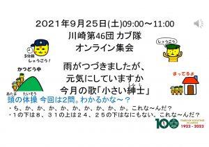 2021-09-25-CS隊Web集会