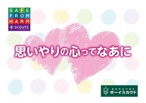 SfH_omoiyari_kamishibai-2211003_163628-1